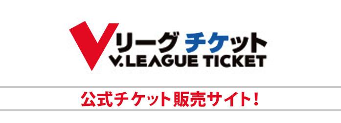 Vリーグチケット公式チケット販売サイト