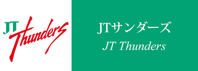 JTサンダーズ