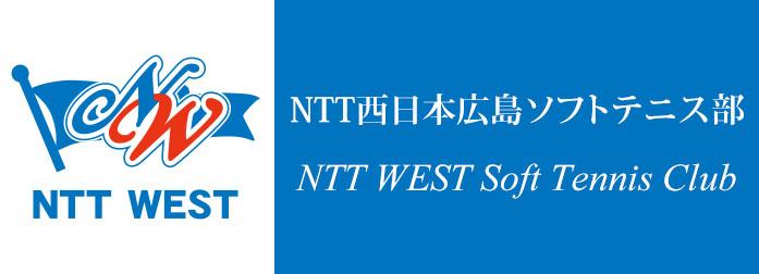 NTT西日本広島ソフトテニス部
