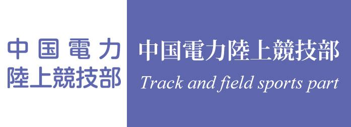 中国電力陸上競技部