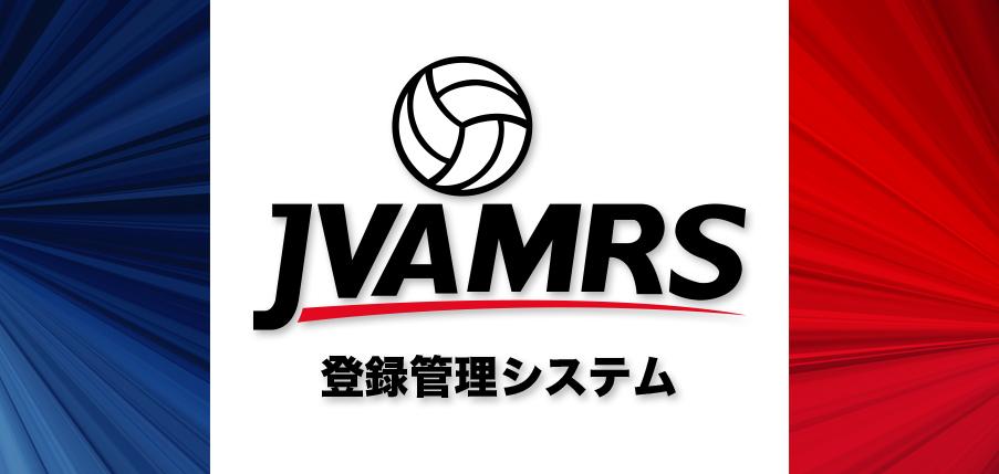 公益財団法人日本バレーボール協会 登録管理システム