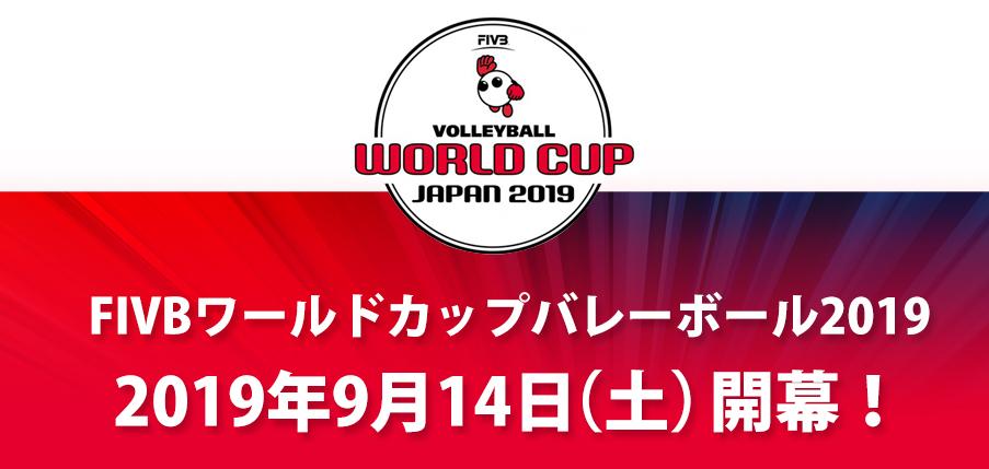 FIVBワールドカップバレーボール2019