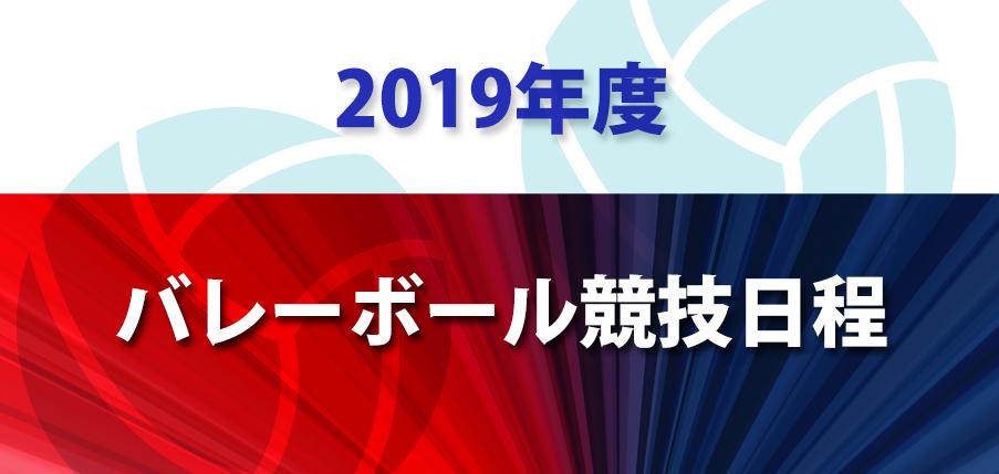 2019年バレーボール競技日程