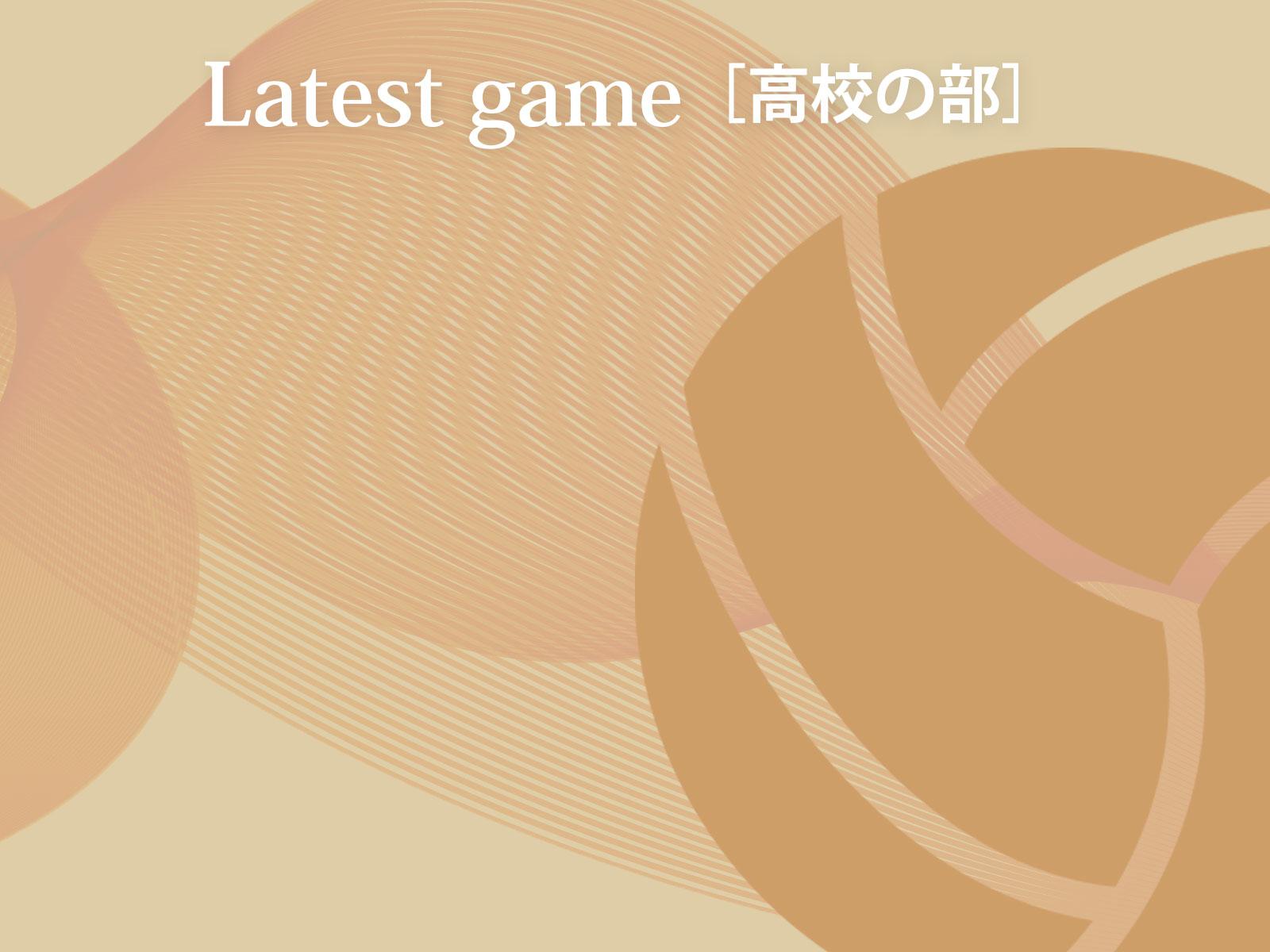 最新試合情報[高校の部]
