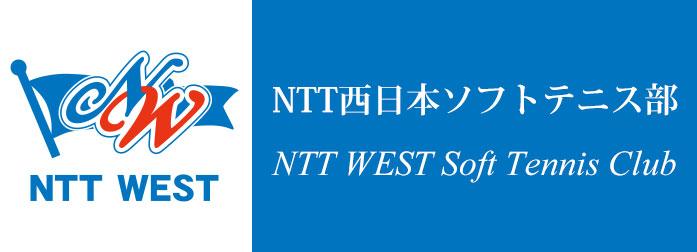 NTT西日本ソフトテニス部
