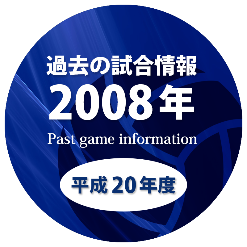 過去の試合情報2008[平成20年度]