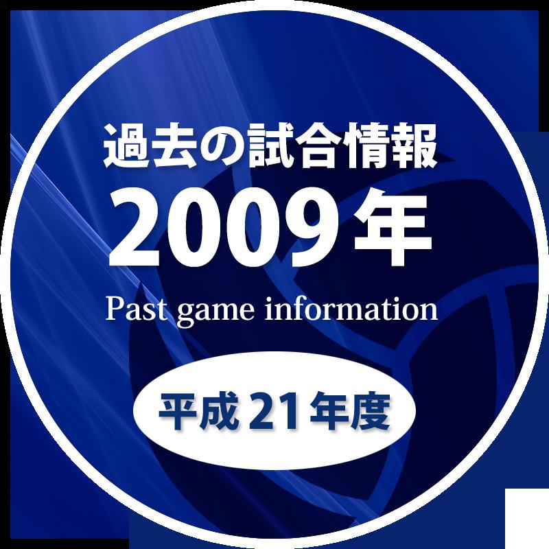 過去の試合情報2009[平成21年度]