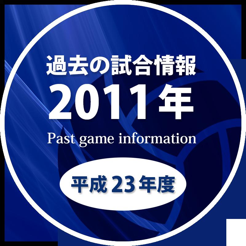 過去の試合情報2011[平成23年度]