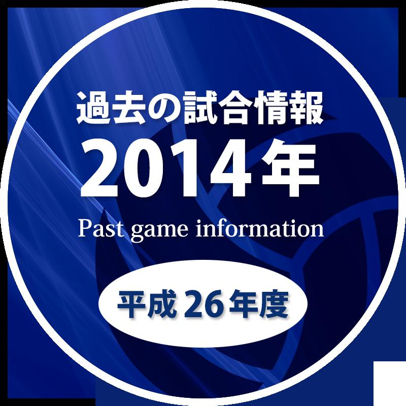 過去の試合情報2014[平成26年度]