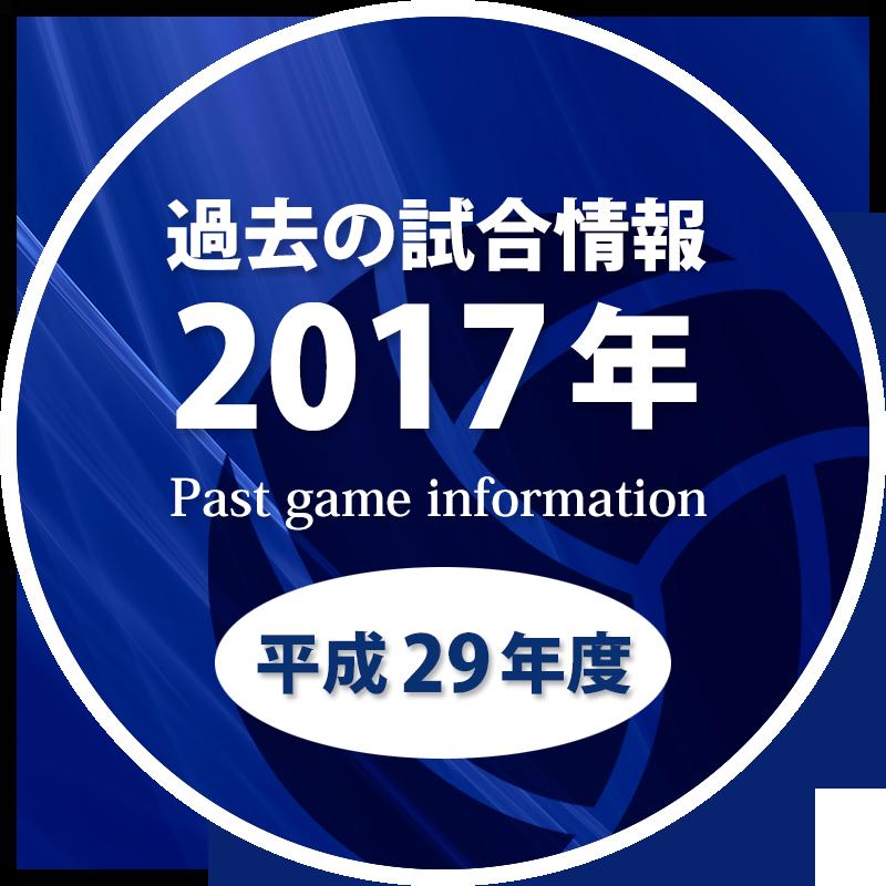 過去の試合情報2017[平成29年度]