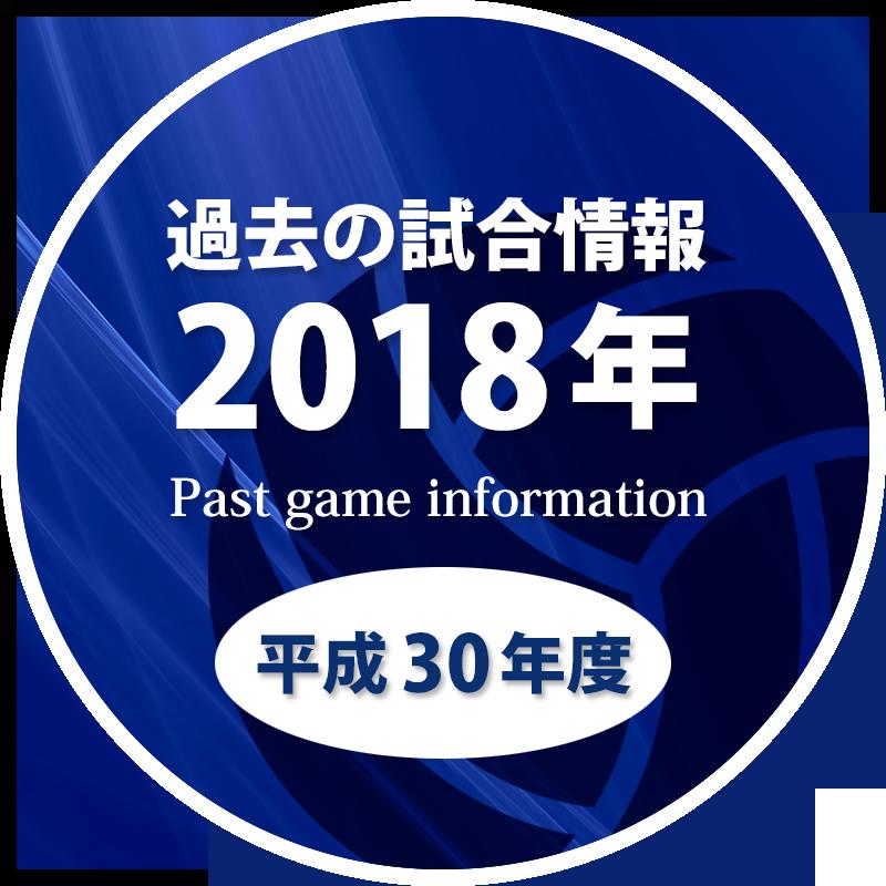 過去の試合情報2018[平成30年度]