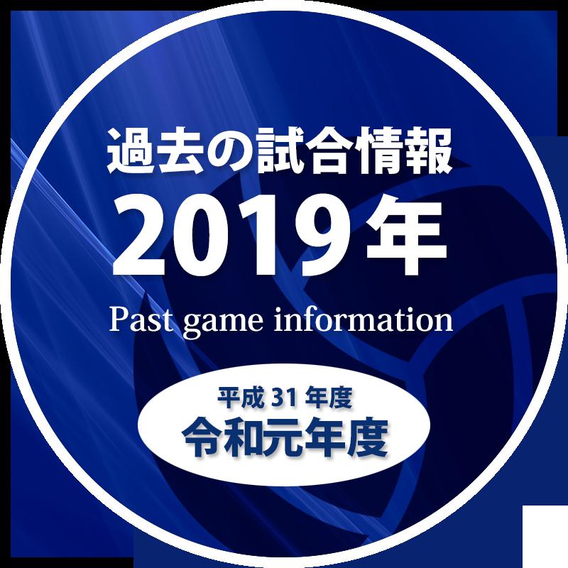 過去の試合情報2019[平成31年度・令和元年度]