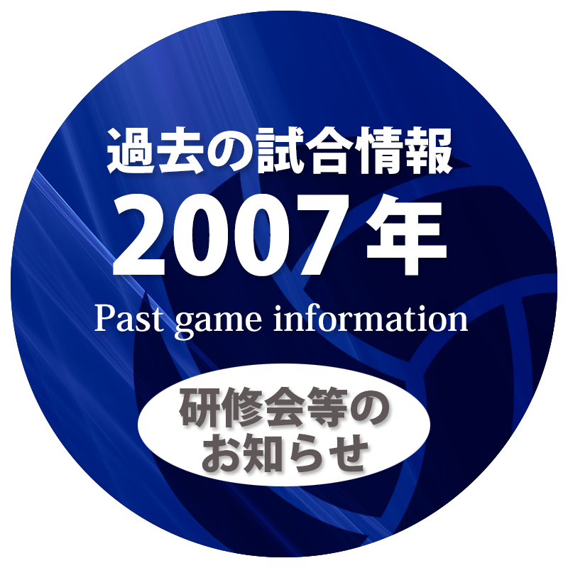 過去の試合情報2007年研修会