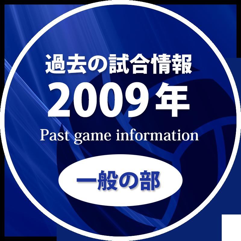 過去の試合情報2009年一般の部