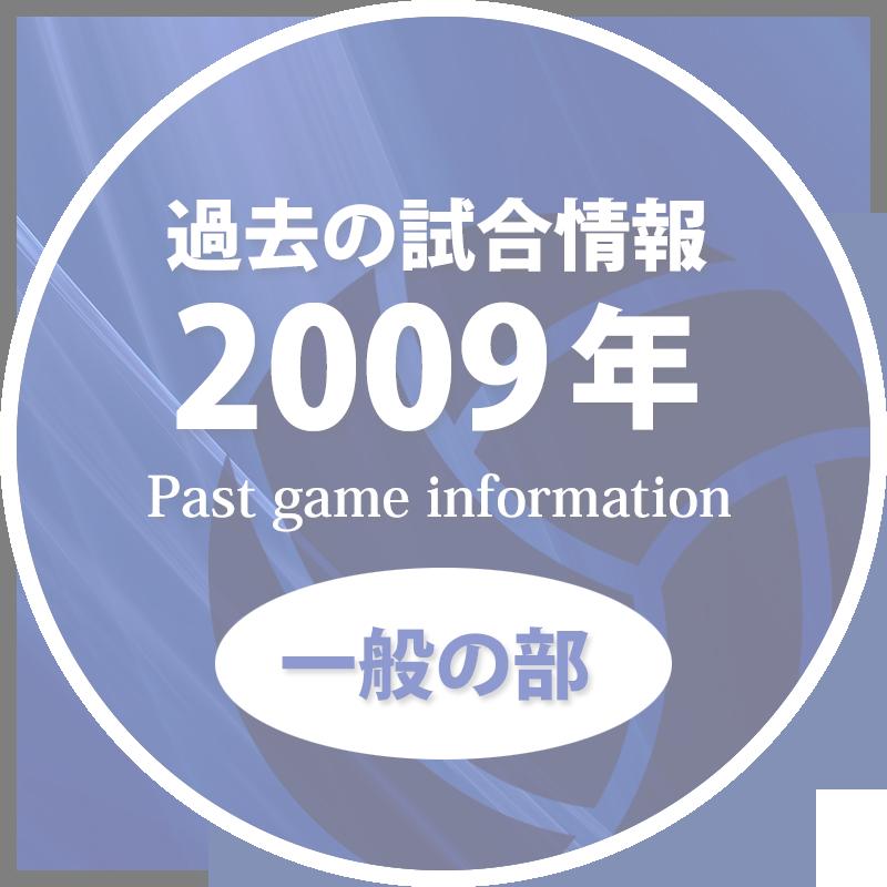 過去の試合情報2009年一般の部50%