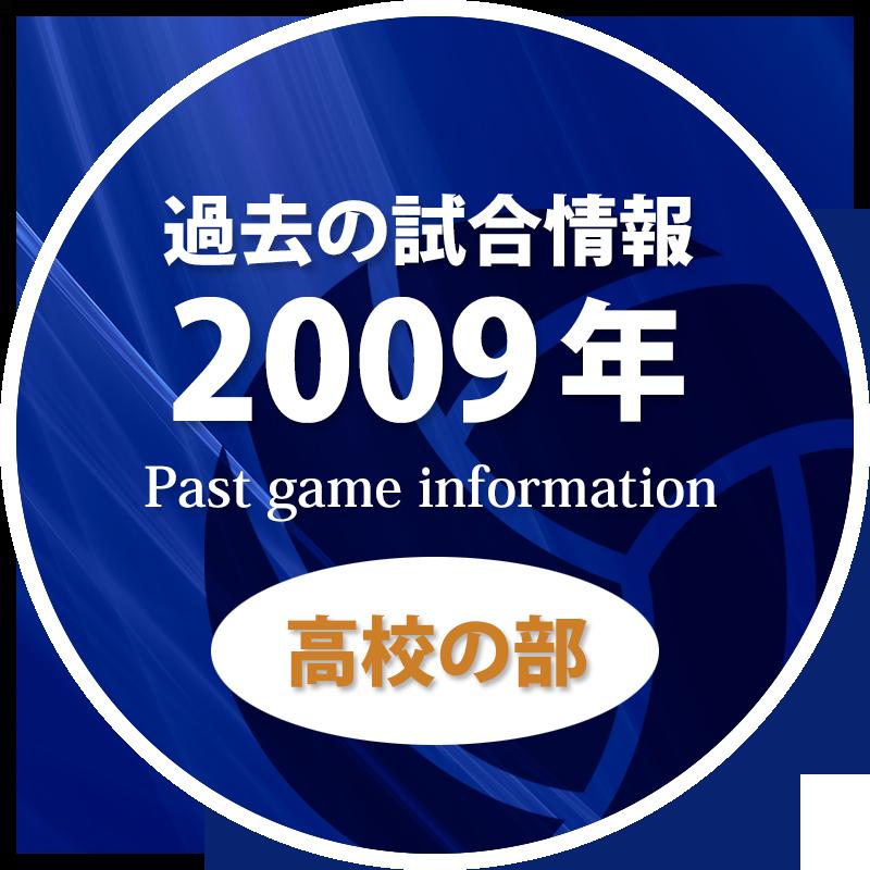 過去の試合情報2009年高校の部