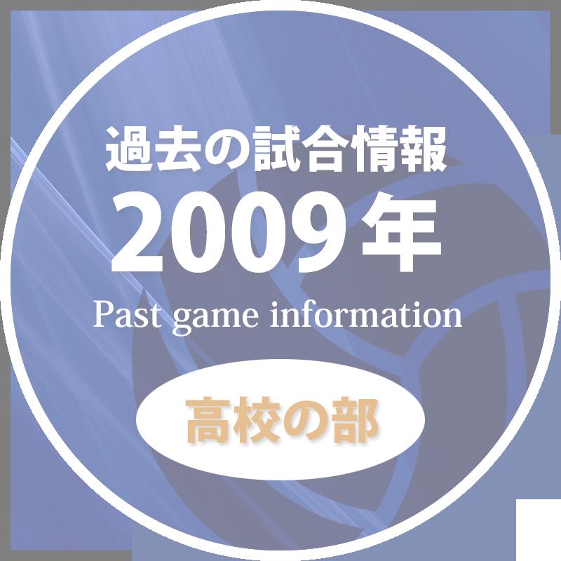 過去の試合情報2009年高校の部50%