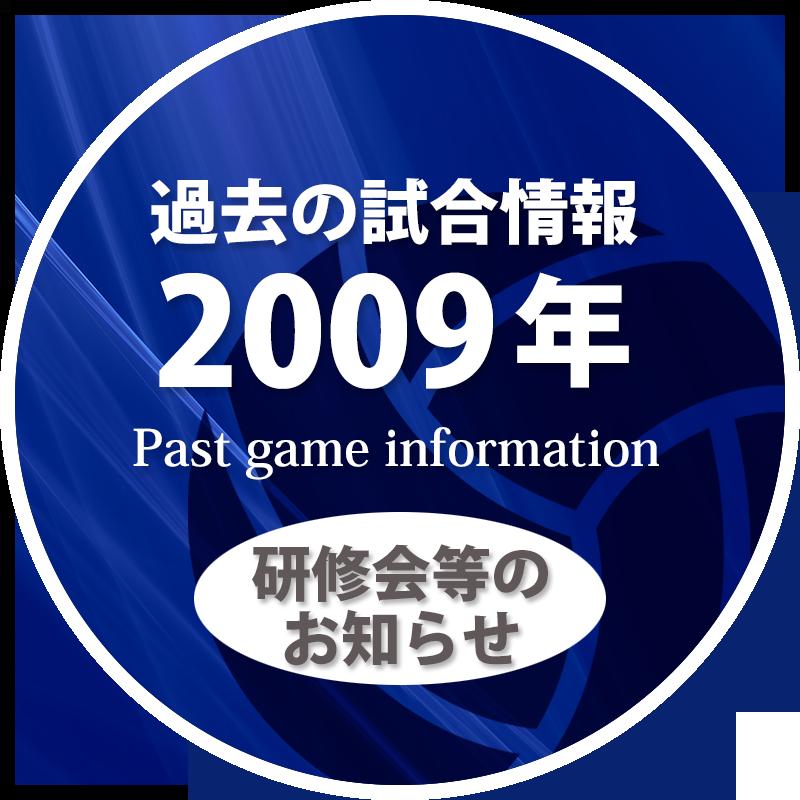 過去の試合情報2009年研修会等のお知らせ