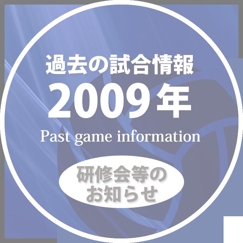 過去の試合情報2009年研修会50%