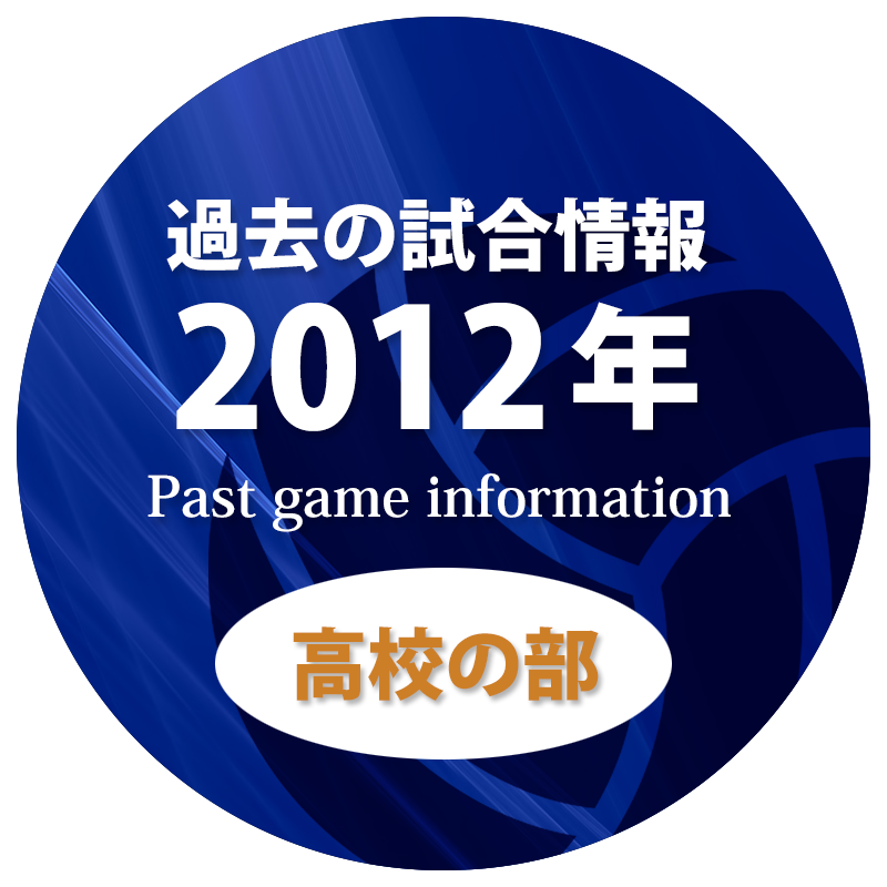 過去の試合情報2012年高校の部