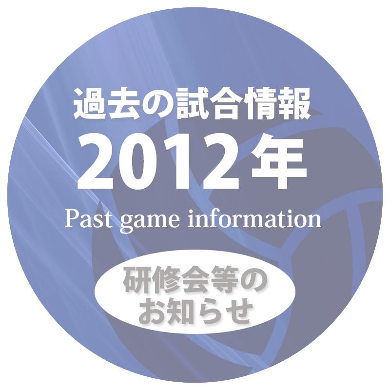 過去の試合情報2012年研修会等のお知らせ