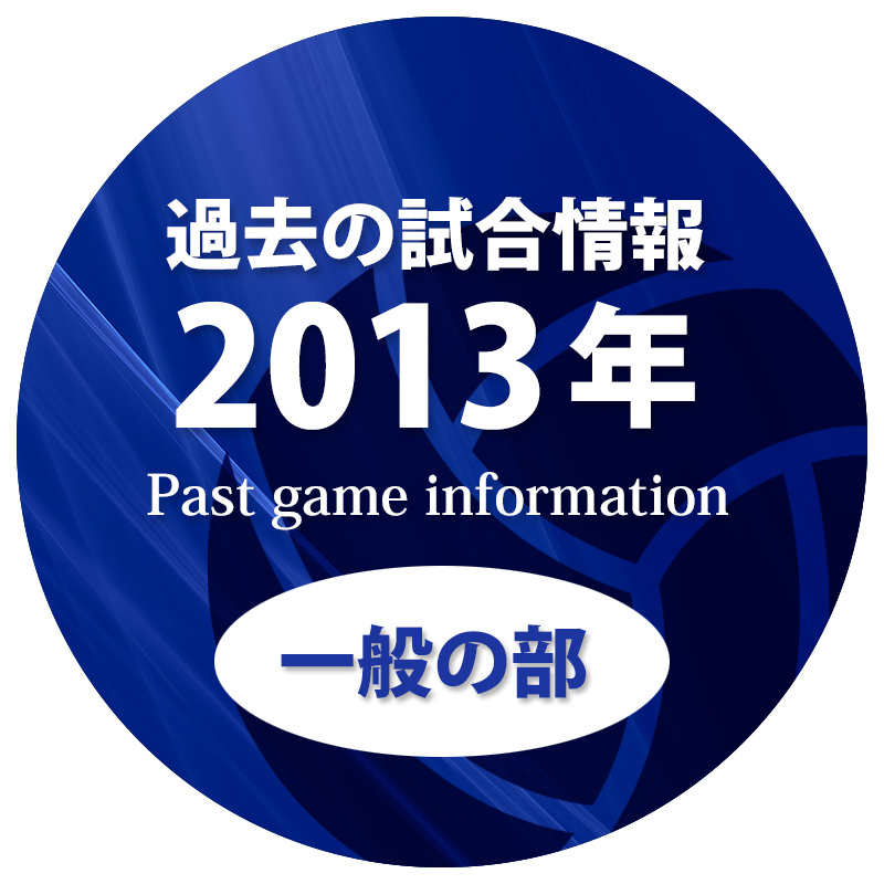 過去の試合情報2013年一般の部50
