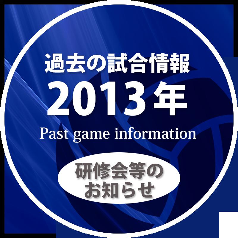過去の試合情報2013年研修会等のお知らせ