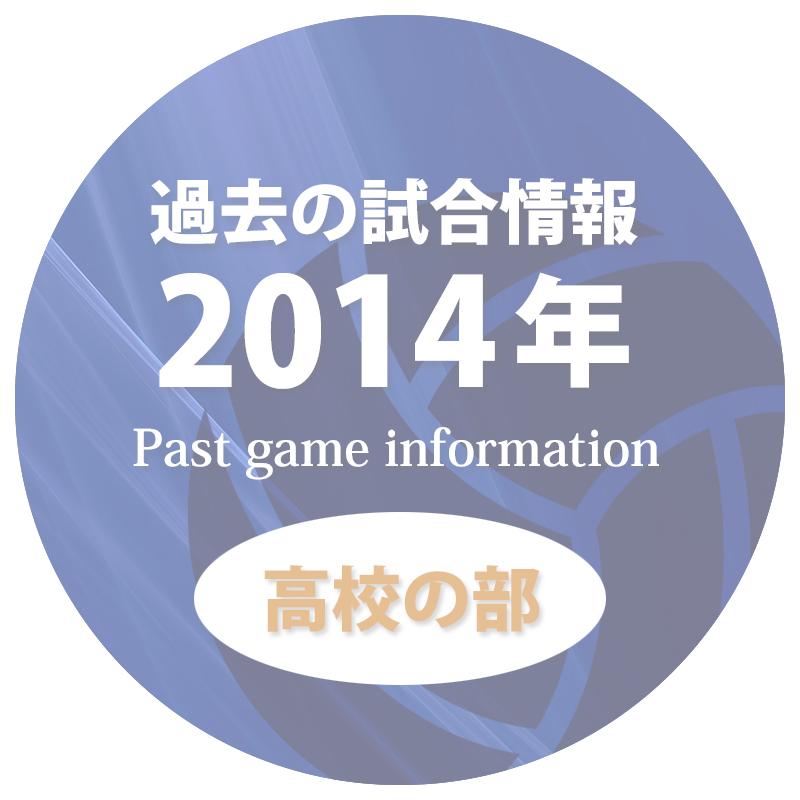 過去の試合情報2014年高校の部