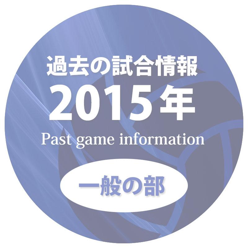 過去の試合情報2015年一般の部