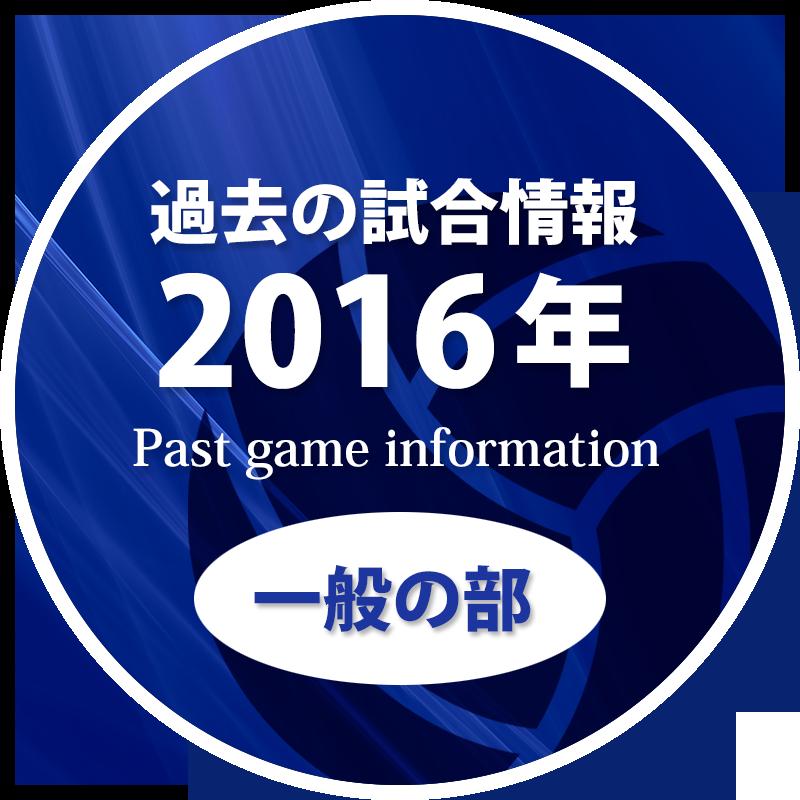 過去の試合情報2016年一般の部