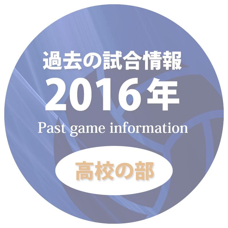 過去の試合情報2016年高校の部