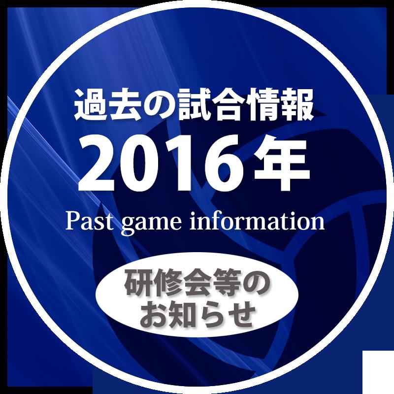 過去の試合情報2016年研修会等のお知らせ