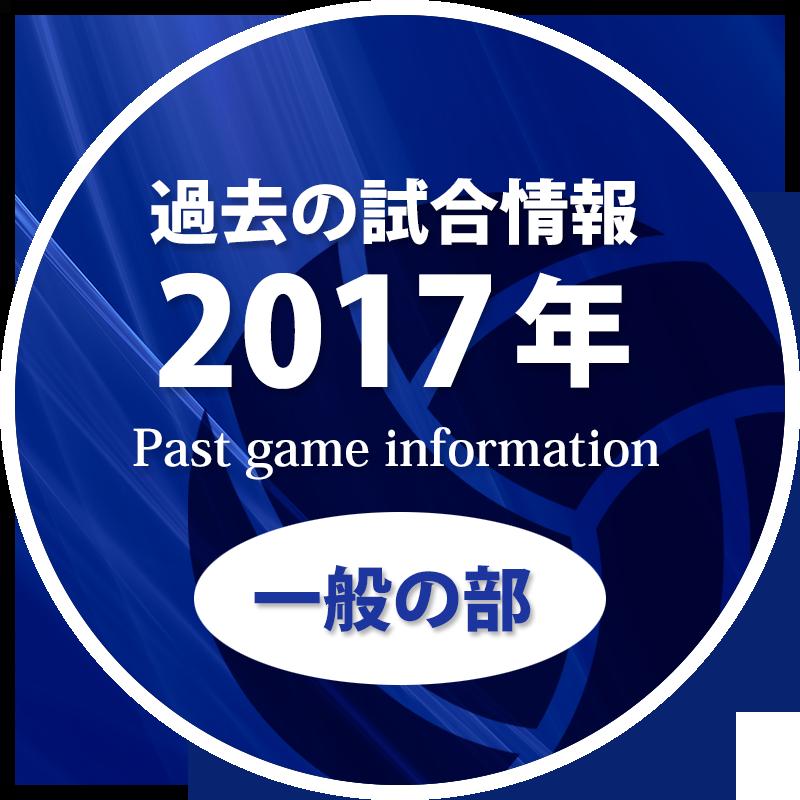 過去の試合情報2017年一般の部