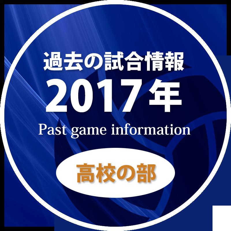 過去の試合情報2017年高校の部