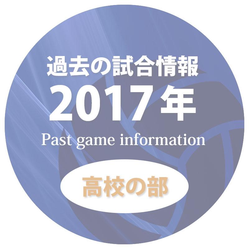 過去の試合情報2017年高校の部50