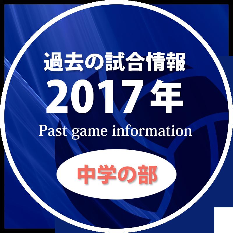 過去の試合情報2017年中学の部