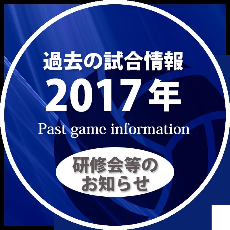 過去の試合情報2017年研修会等のお知らせ