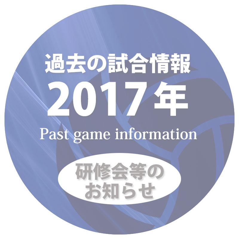 過去の試合情報2017年研修会等のお知らせ50