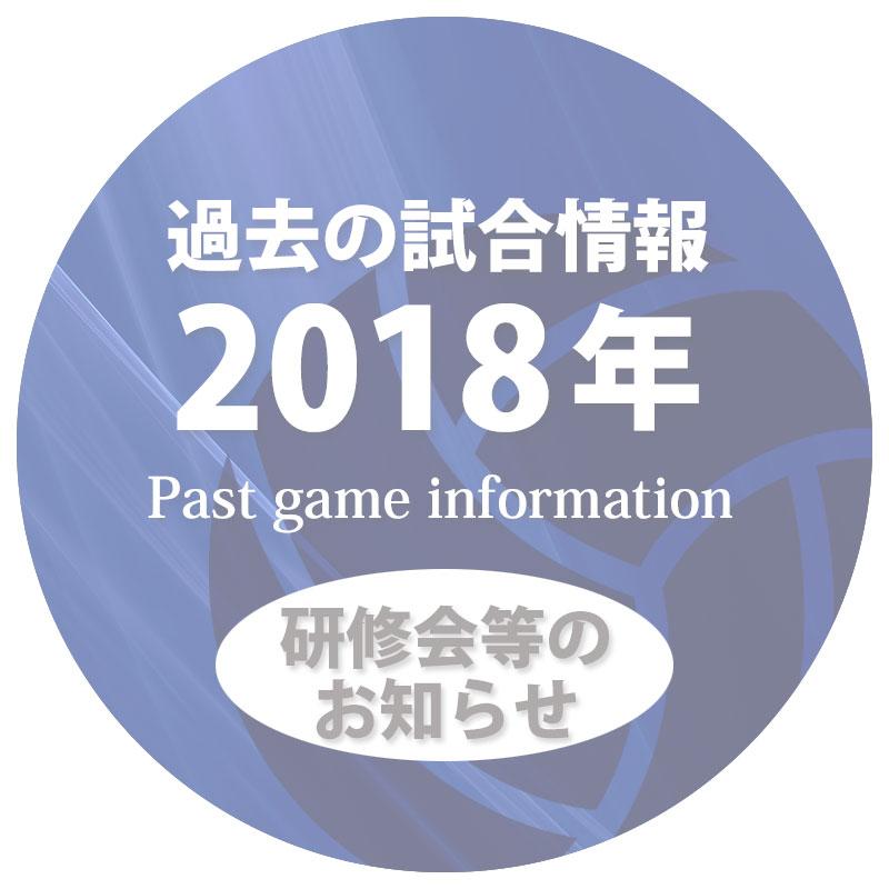 過去の試合情報2018年研修会等のお知らせ