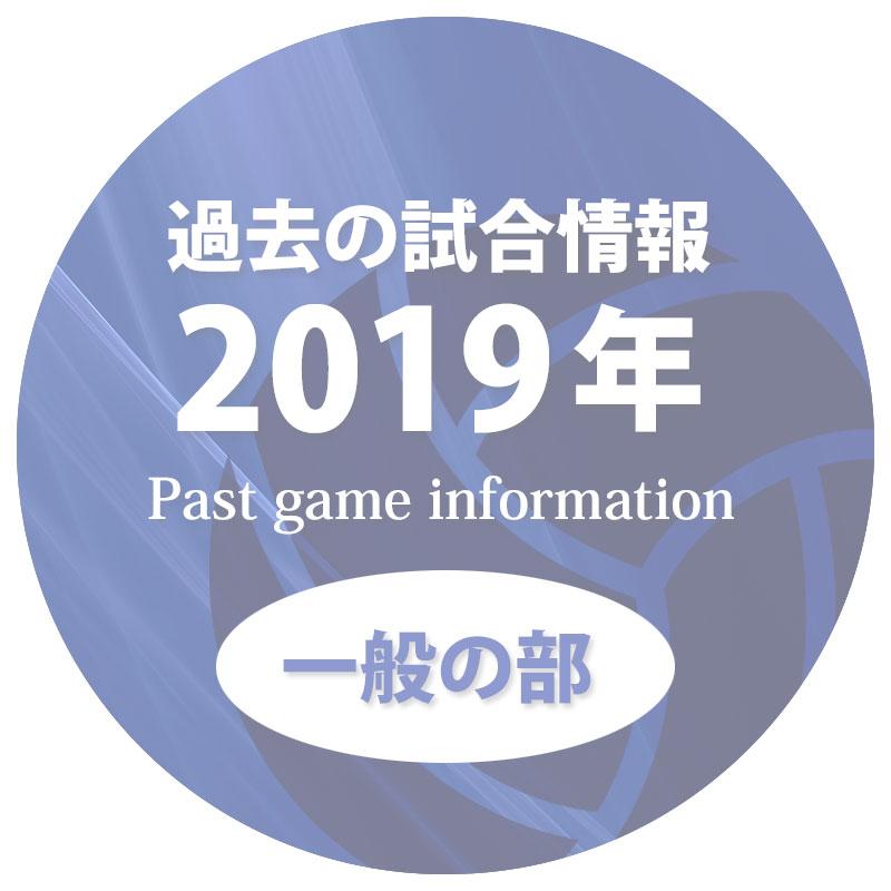 過去の試合情報2019年一般の部