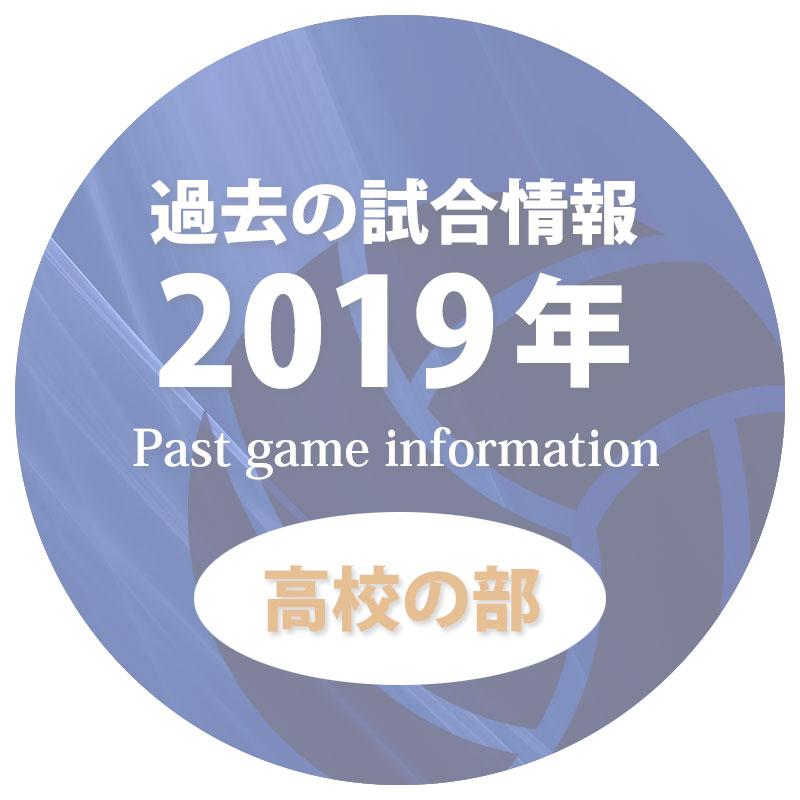 過去の試合情報2019年高校の部