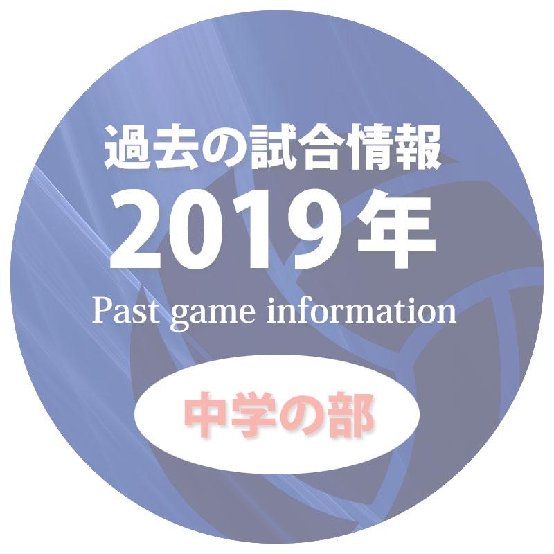 過去の試合情報2019年中学の部