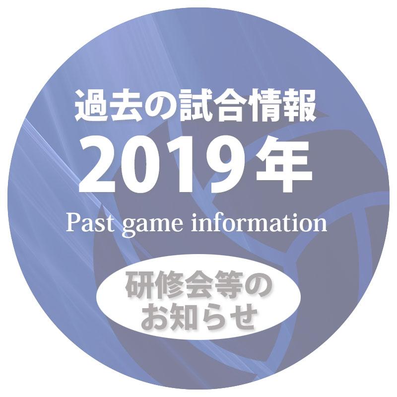 過去の試合情報2019年研修会等のお知らせ