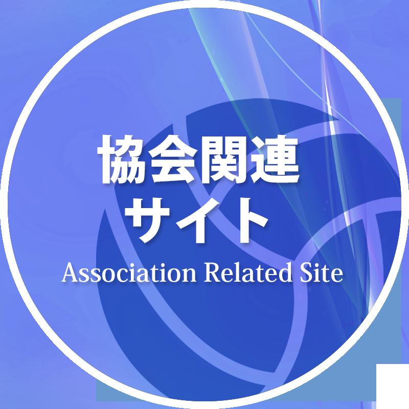 協会関連サイト