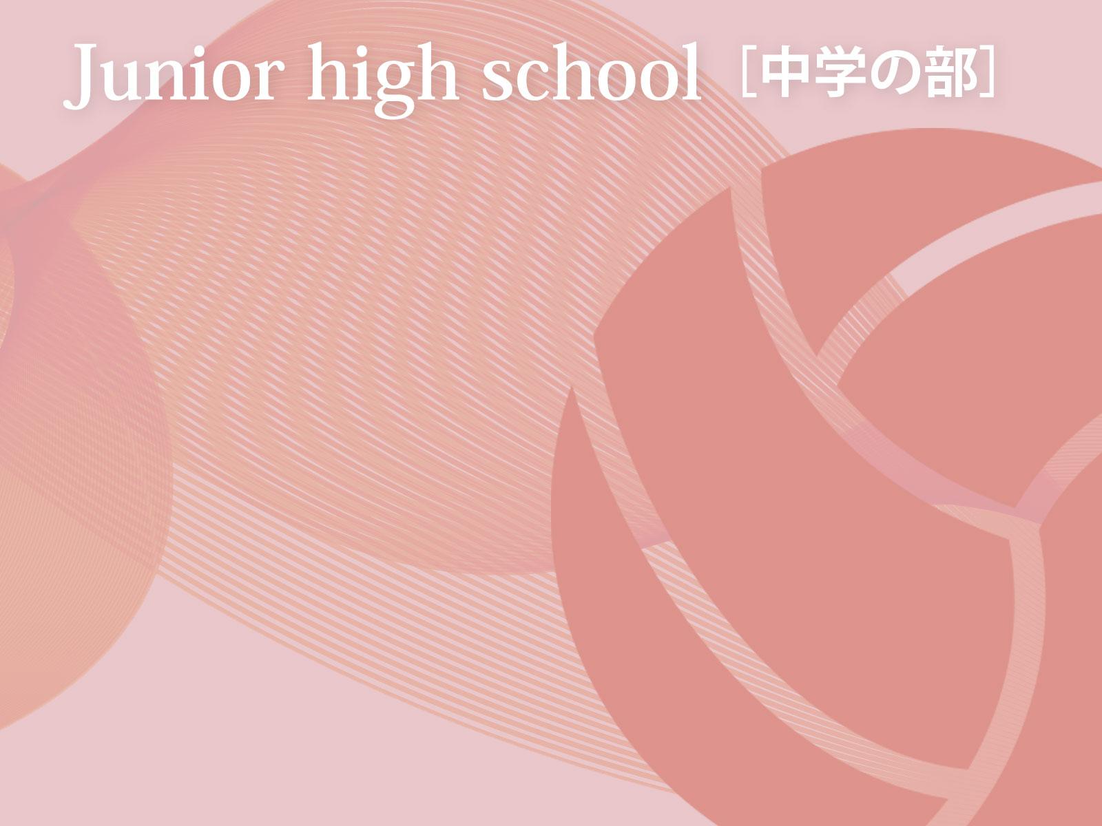 広島県バレーボール協会 中学の部